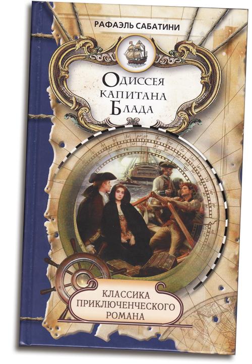 «Одиссея капитана Блада», Рафаэль Сабатини