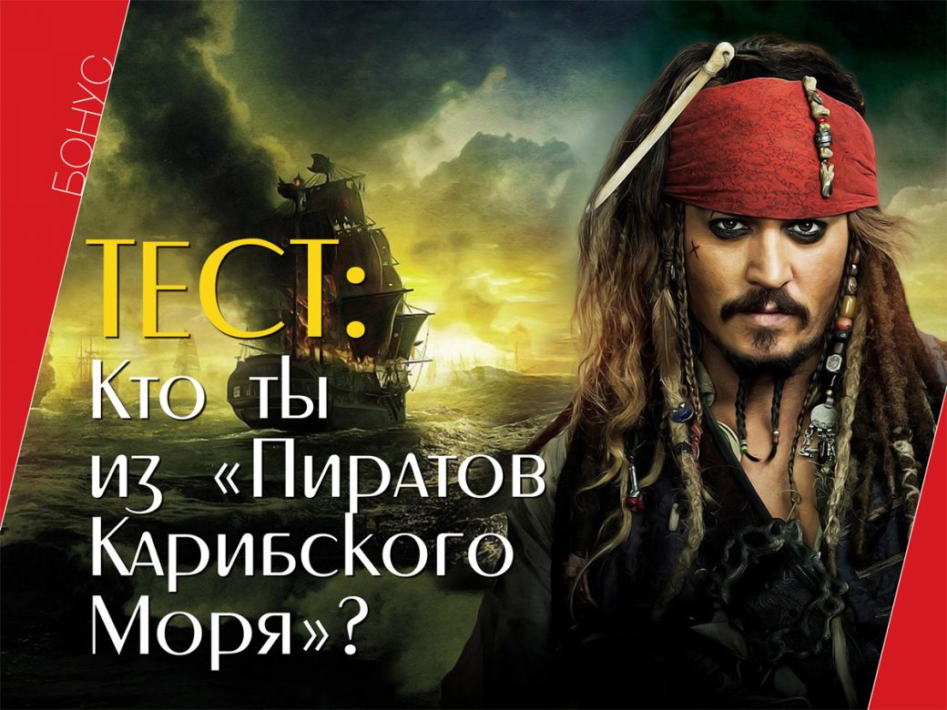 Весёлый тест: Кто ты из «Пиратов Карибского моря»