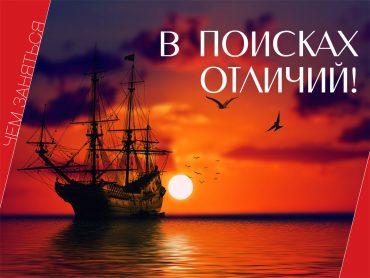 пираты отличия 10 отличий