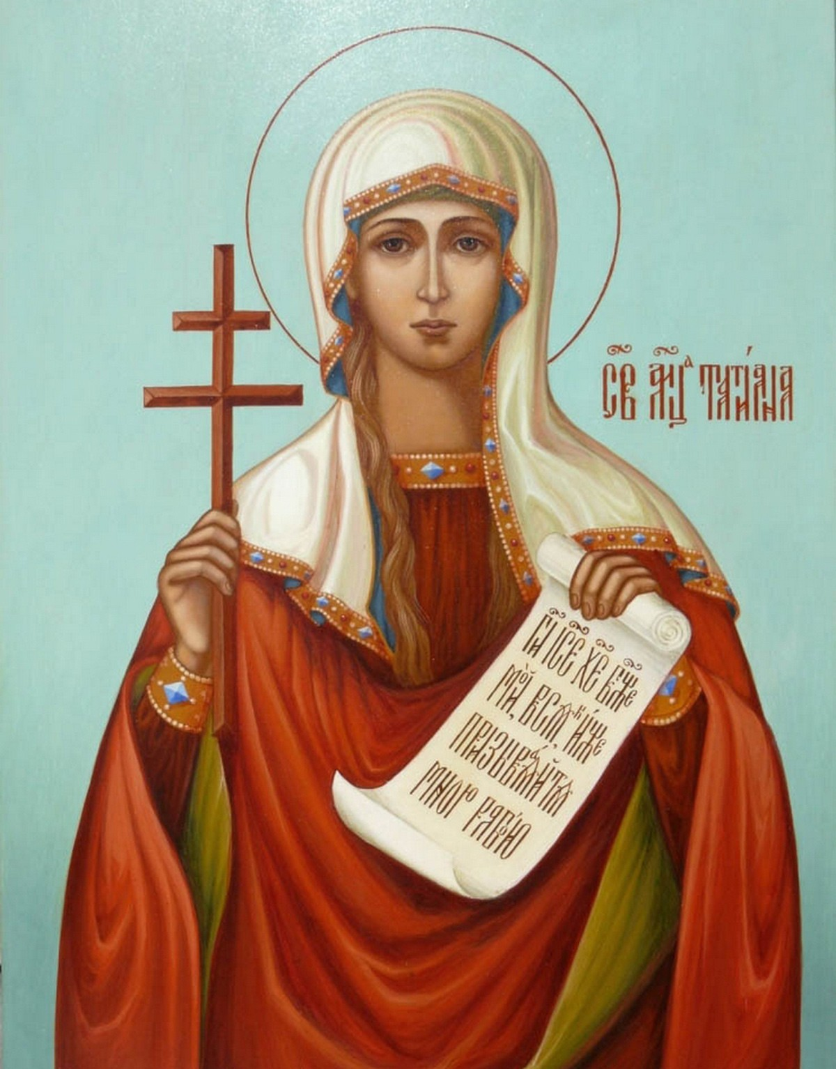 Татьянин день студенты святая Татьяна