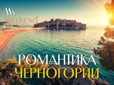 Романтика Черногории