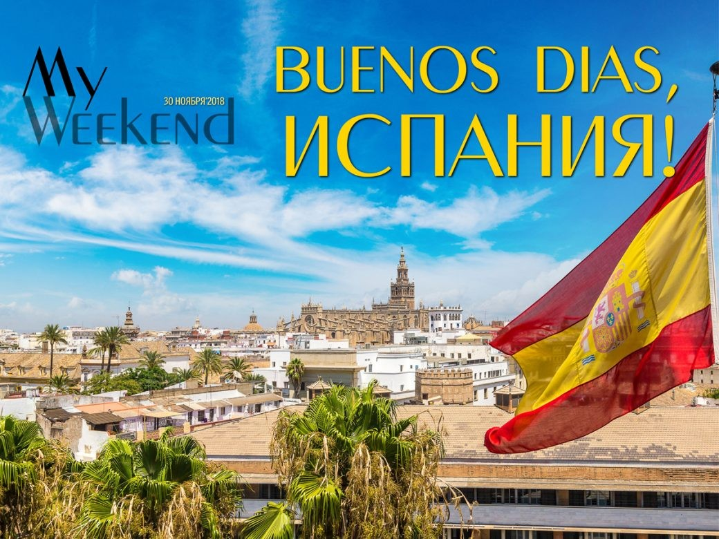 Buenos dias, Испания!