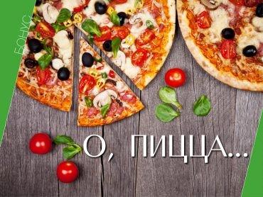 О, пицца...
