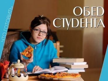 Недорогая, еда, обед, студент