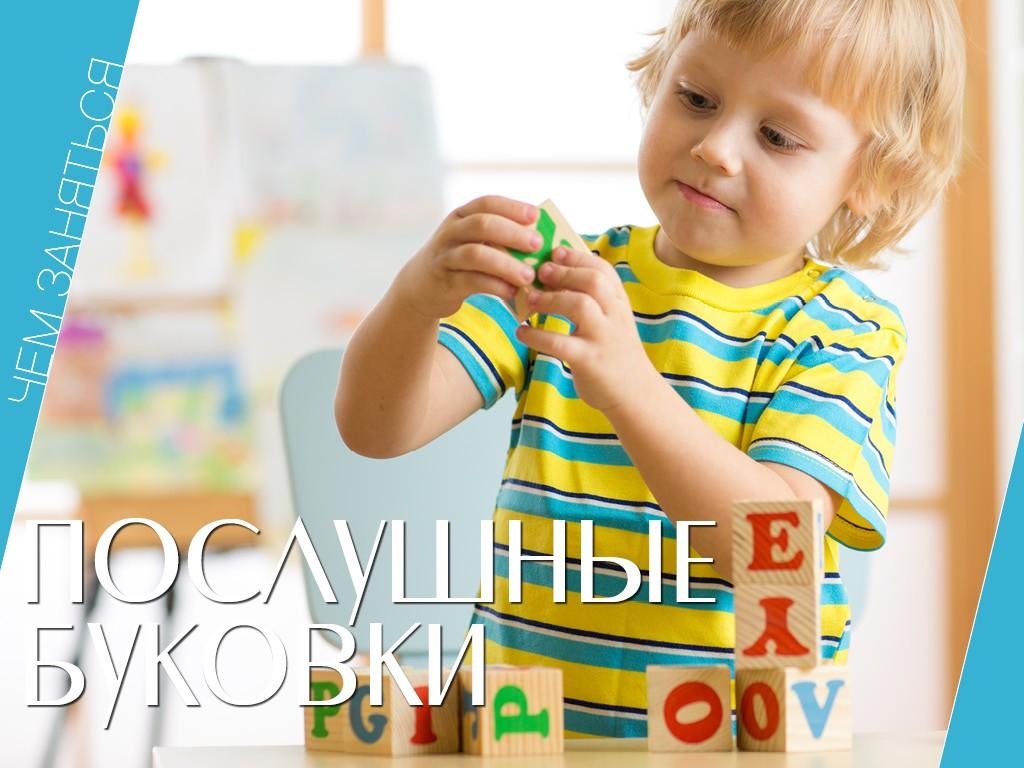 Дети буквы игры