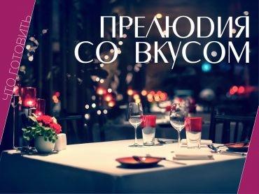 Прелюдия со вкусом, что готовить на день Святого Валентина, романтический ужин