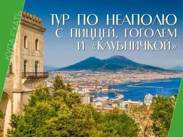 Тур по Неаполю с пиццей, Гоголем и «клубничкой»