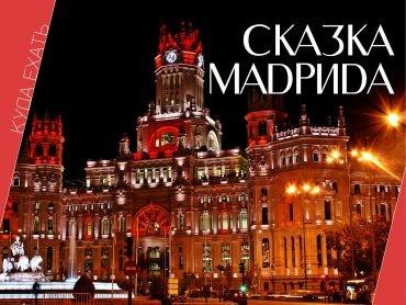 Сказки Мадрида