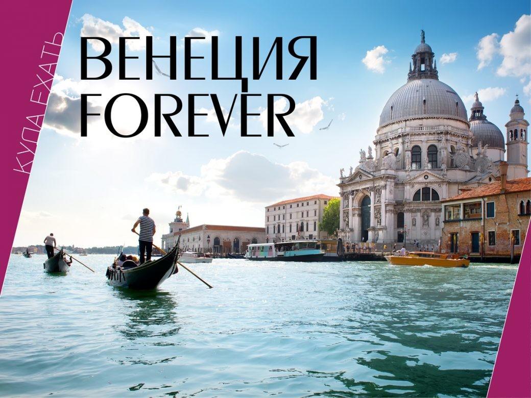 Венеция forever, путешествия