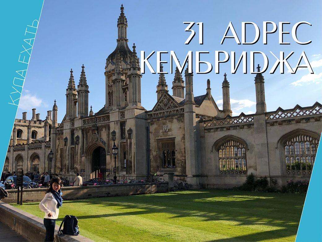 31 адрес Кембриджа