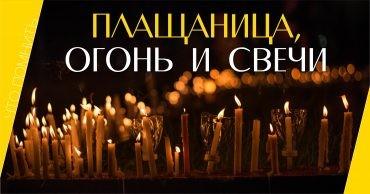 помнить, свечи, пасха, воскресение христово, огонь, праздник