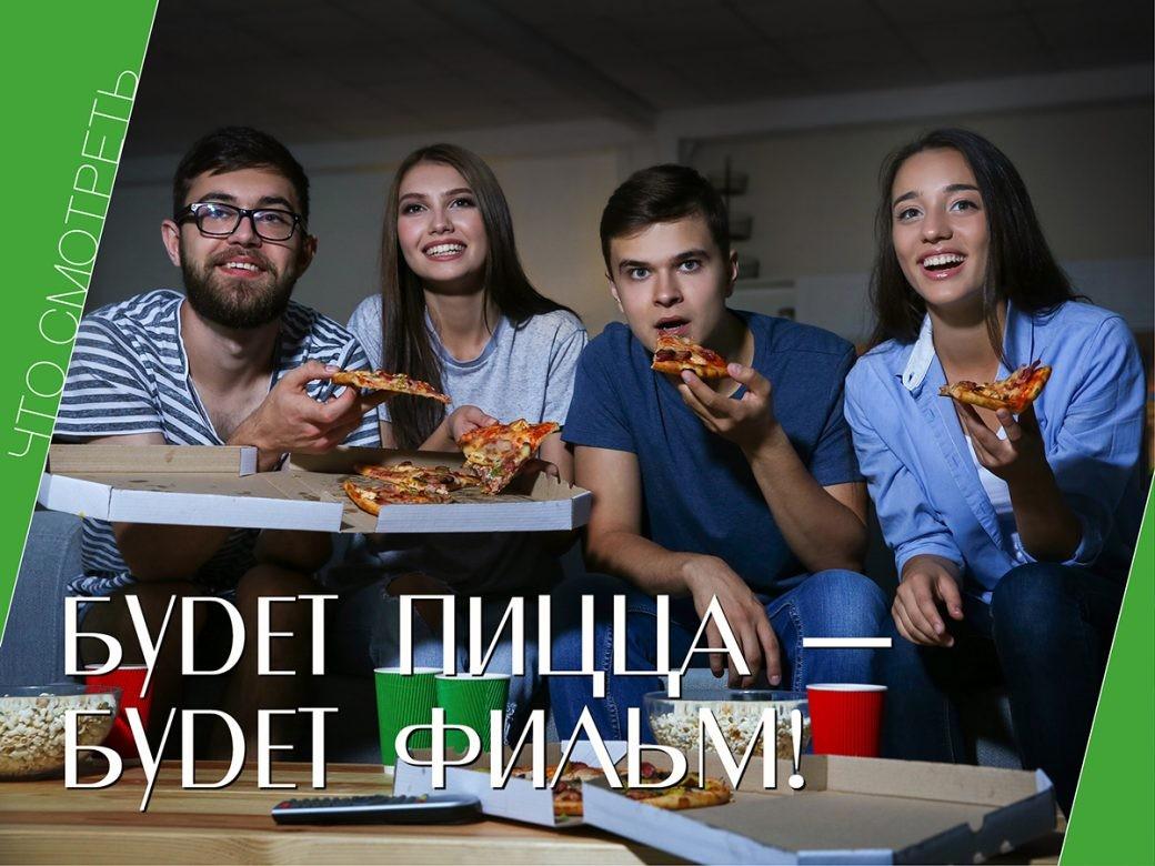 Будет пицца — будет фильм!