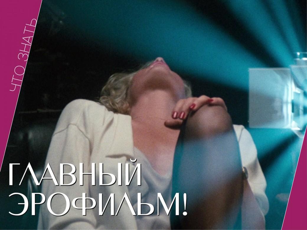 Главный эрофильм!
