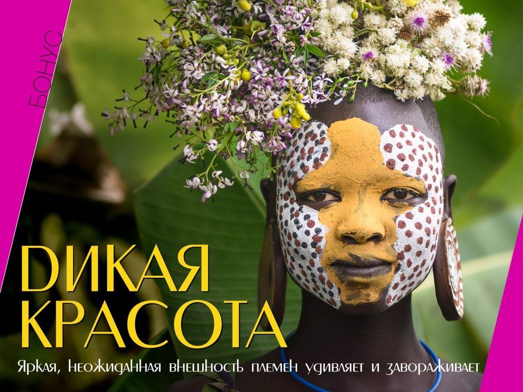 бонус, красота, племя, люди, истории