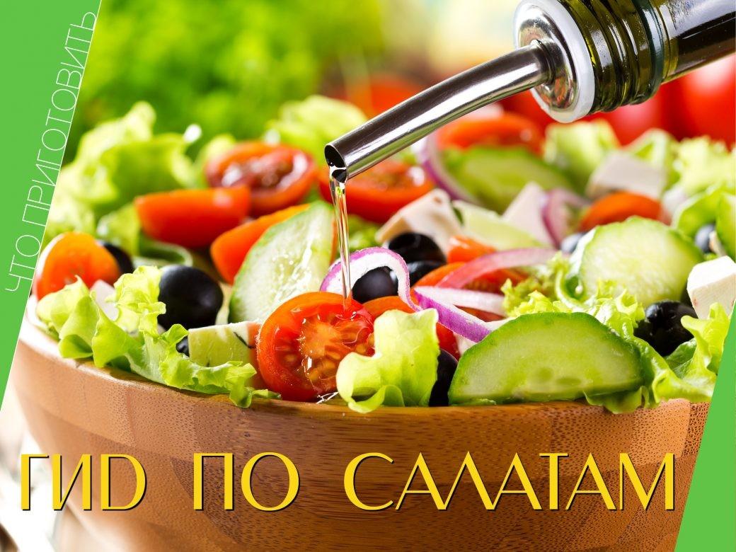 что приготовить, еда, салат, рецепт, весна