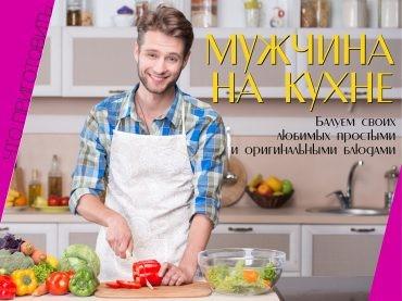Что приготовить. еда, мужчина на кухне