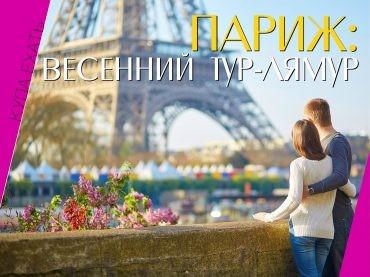 Париж, весна, путешествие, любовь, куда поехать, романтика, весенний тур-лямур