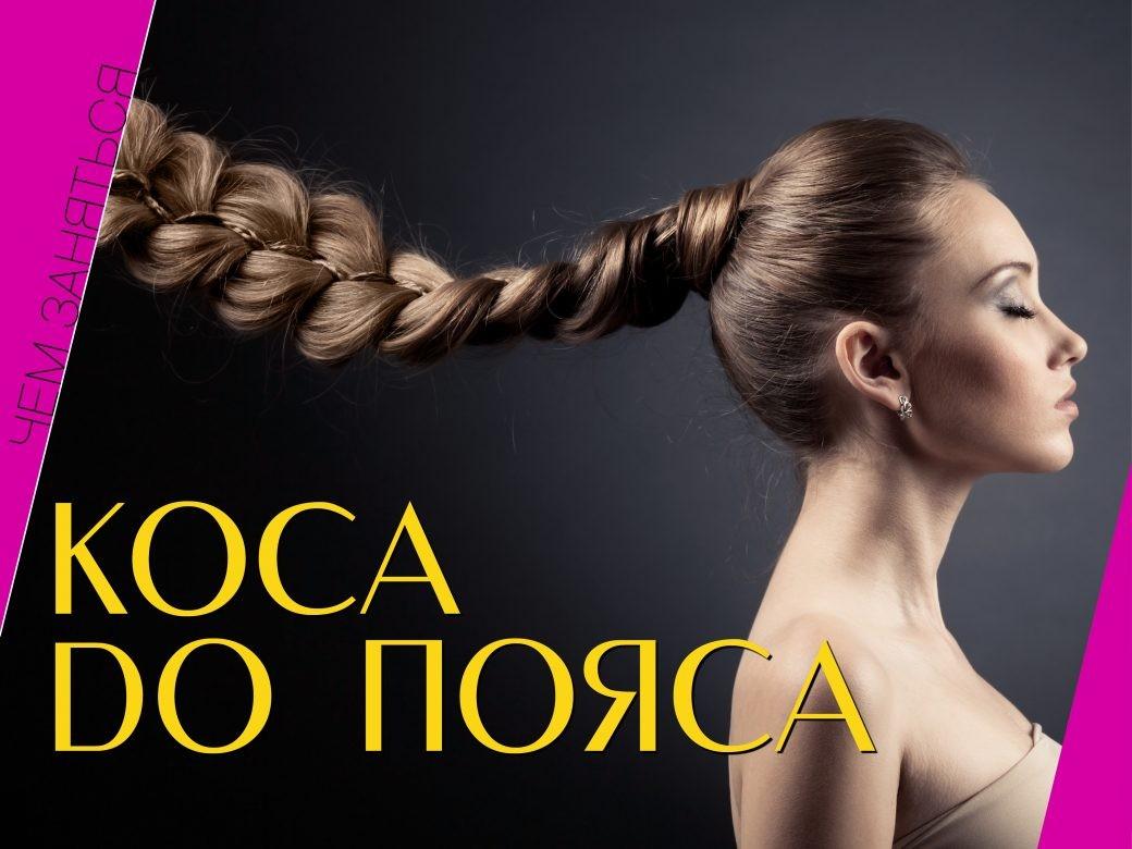 коса, чем заняться, женщина, красота