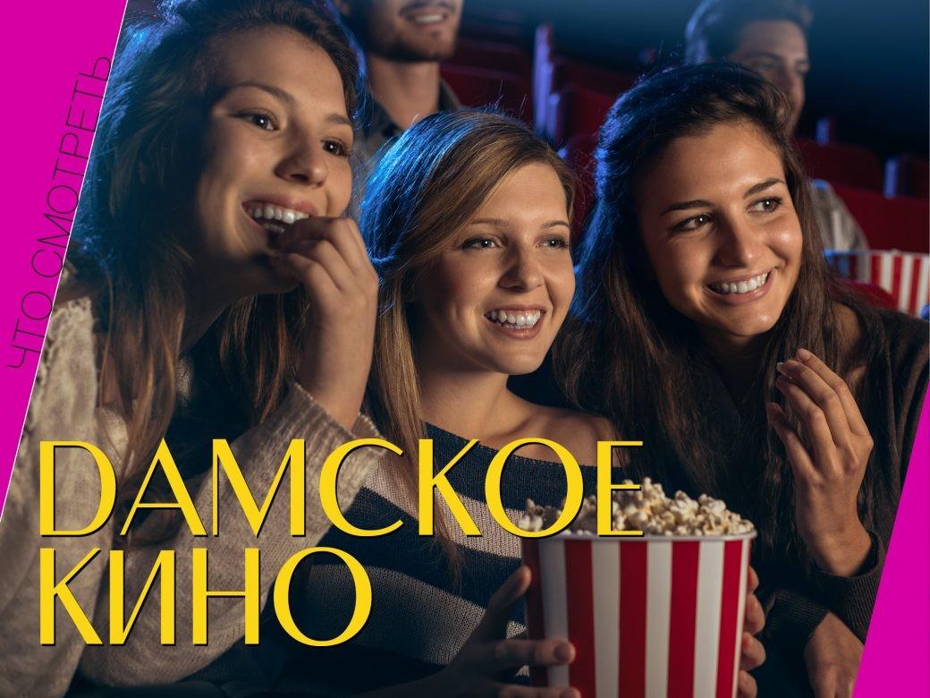 Что смотреть, кино, женское кино, фильм, дама, актриса