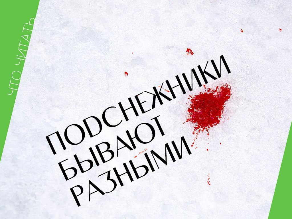 подснежники, труп, Эндрю Миллер