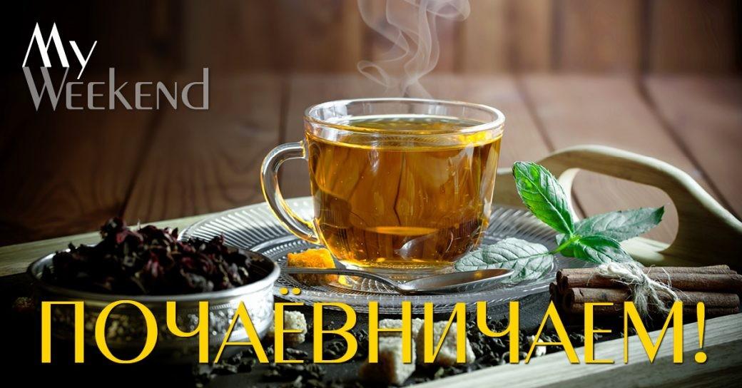чай, чаепитие