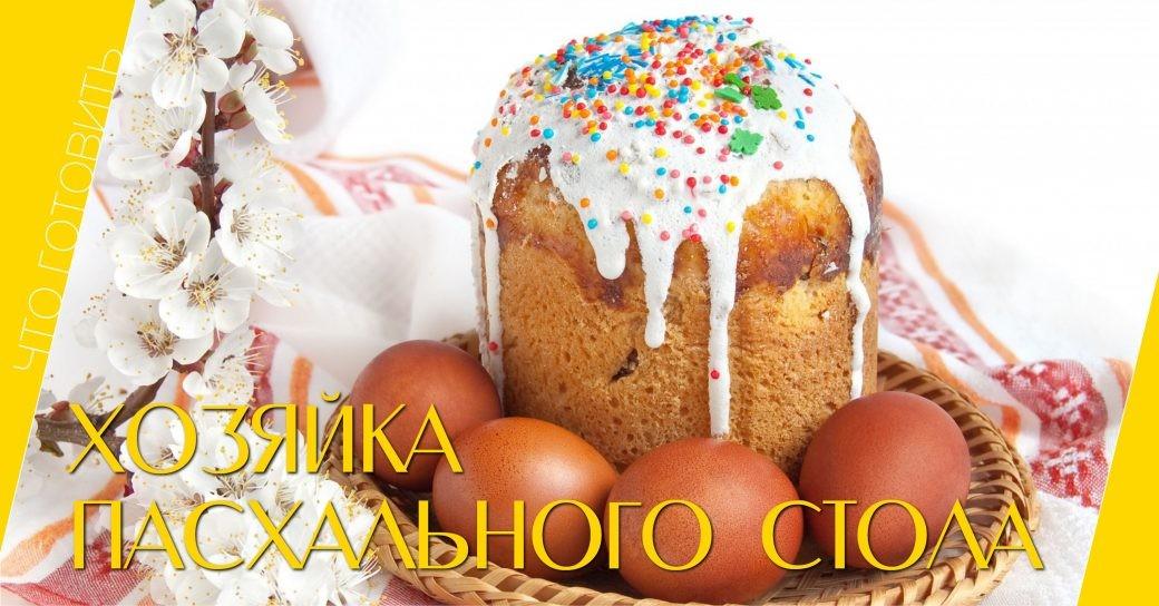 еда, паска, яйца, крашенки, Пасха, весна, праздник