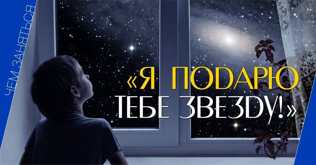 чем заняться, дети масте класс, планетарий, звезды
