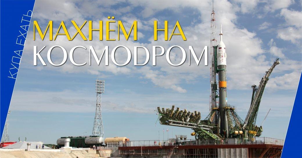 Куда поехать, Байконур, космос, путешествие