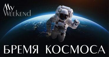 космос, космический номер
