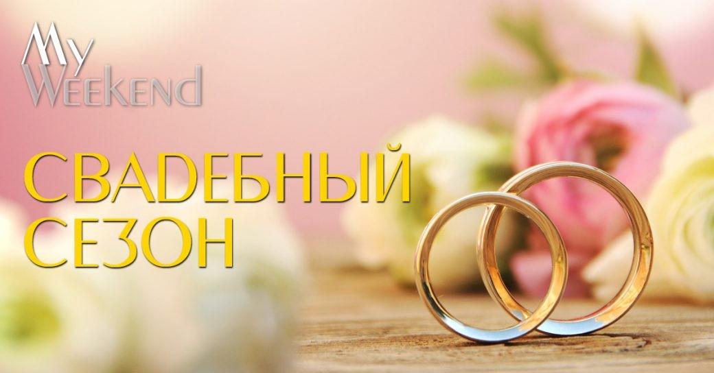 Свадьба, годовщина свадьбы, традиции, романтика, каравай
