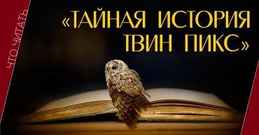 Книга, Марк Фрост, «Тайная история Твин Пикс», триллер, детектив