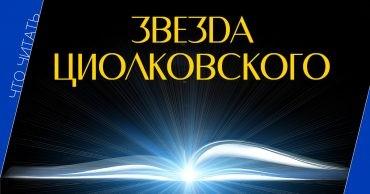Звезда Циолковского, Александр Беляев, «Звезда КЭЦ», рецензия