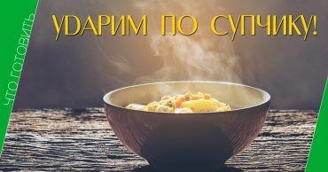 Суп, рецепты супов, холодный суп