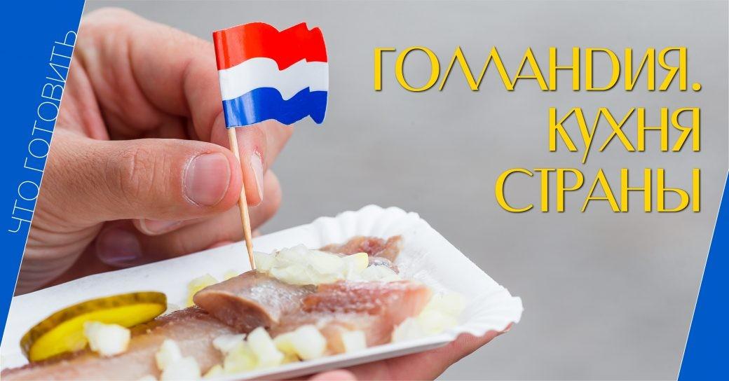 Что приготовить, еда, рецепты, блюда Голландии