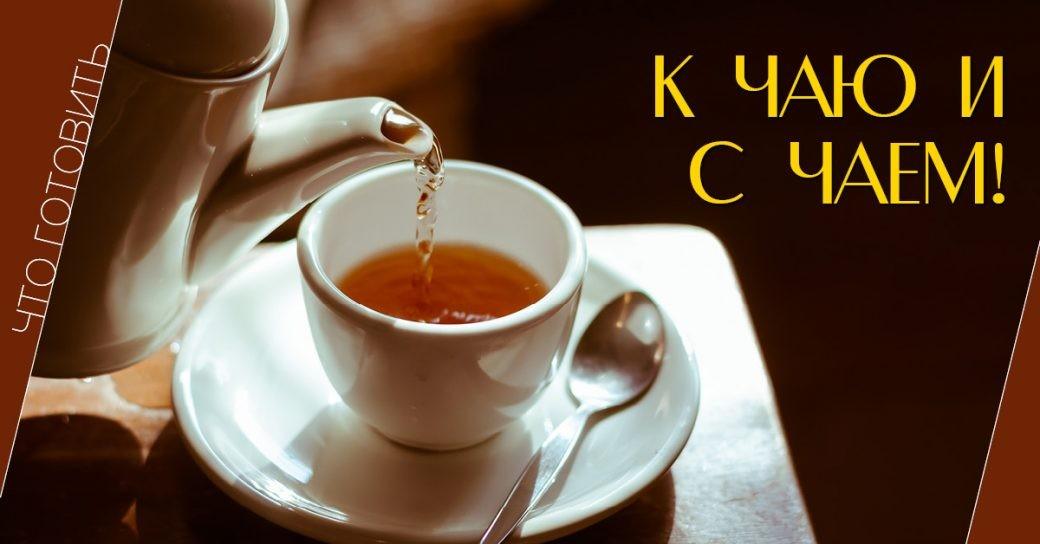 Чай, рецепты к чаю, кекс, шпроты на чае