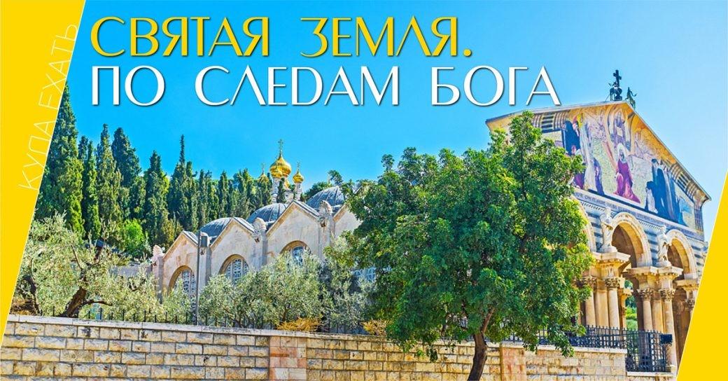 Ехать, путешествие, Израиль, Святая земля, Христос, Пасха, Иордан, Крестный путь, Крещение, Галилея