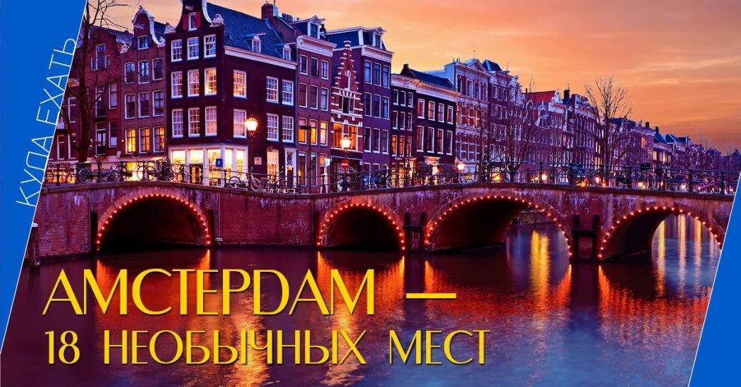 Амстердам, путешествия, достопримечательности