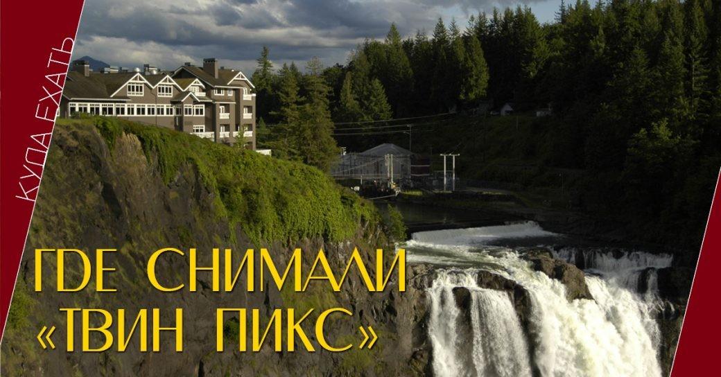 «Твин Пикс», сериал, места, водопад