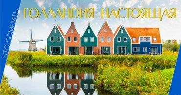 Голландия, факты, традиции