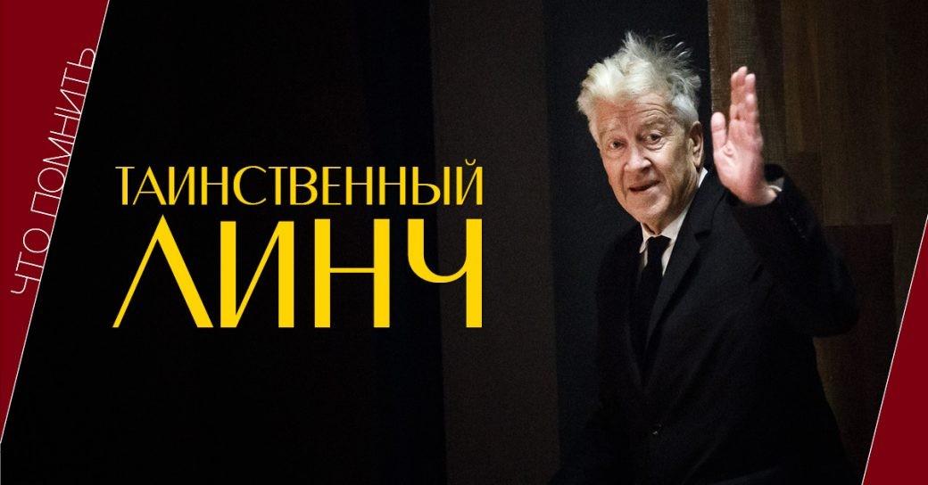Дэвид Линч, Твин Пикс, режиссер, факты о Линче