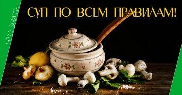 Суп, правила, этикет, подача