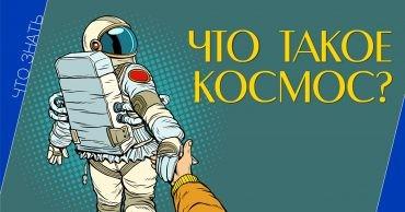 Что такое космос, поселок космос, международный язык космос