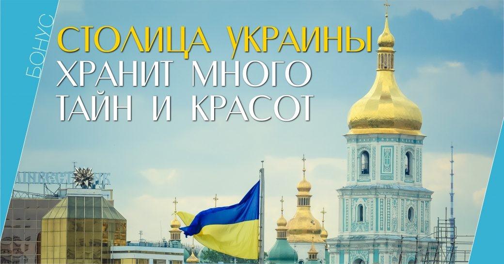 Рекордсмены Киева, бонус , факты, история, рекорды Киев