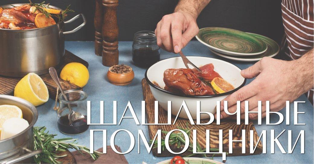 маринад, соус, шашлык, рецепт