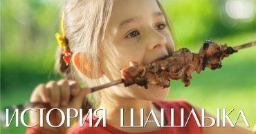 История шашлыка, виды шашлыков, шашлык в разных странах, мясо