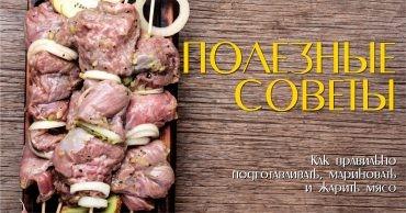 Подготавливаем мясо, советы, маринад