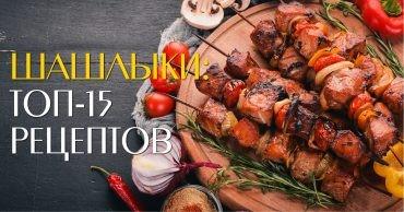 рецепты, шашлык, мясо, готовить