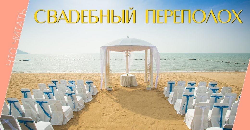 Маша Трауб, книга о свадьбе, «Тётя Ася, дядя Вахо и одна свадьба»