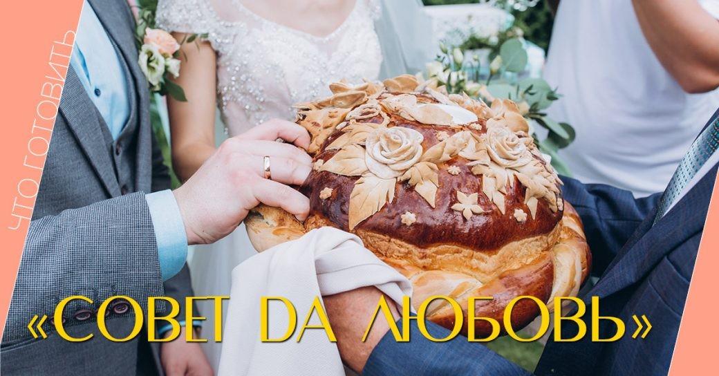 Свадьба, рецепт каравая, свадебный стол, традиции