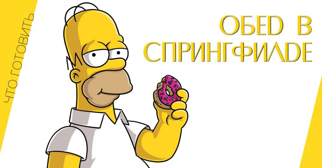Еда, Симпсоны, обед, пончики, бургер